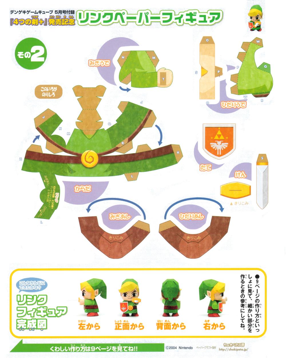 zelda paper craft images craft decoration ideas zelda paper craft choice image craft decoration ideas zelda